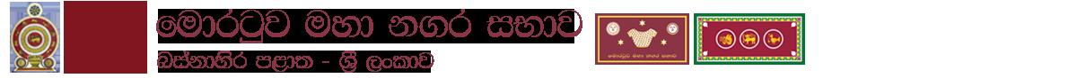 Moratuwa Municipal Council